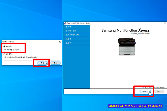 삼성 SL-M2893FW 드라이버 설치 시작