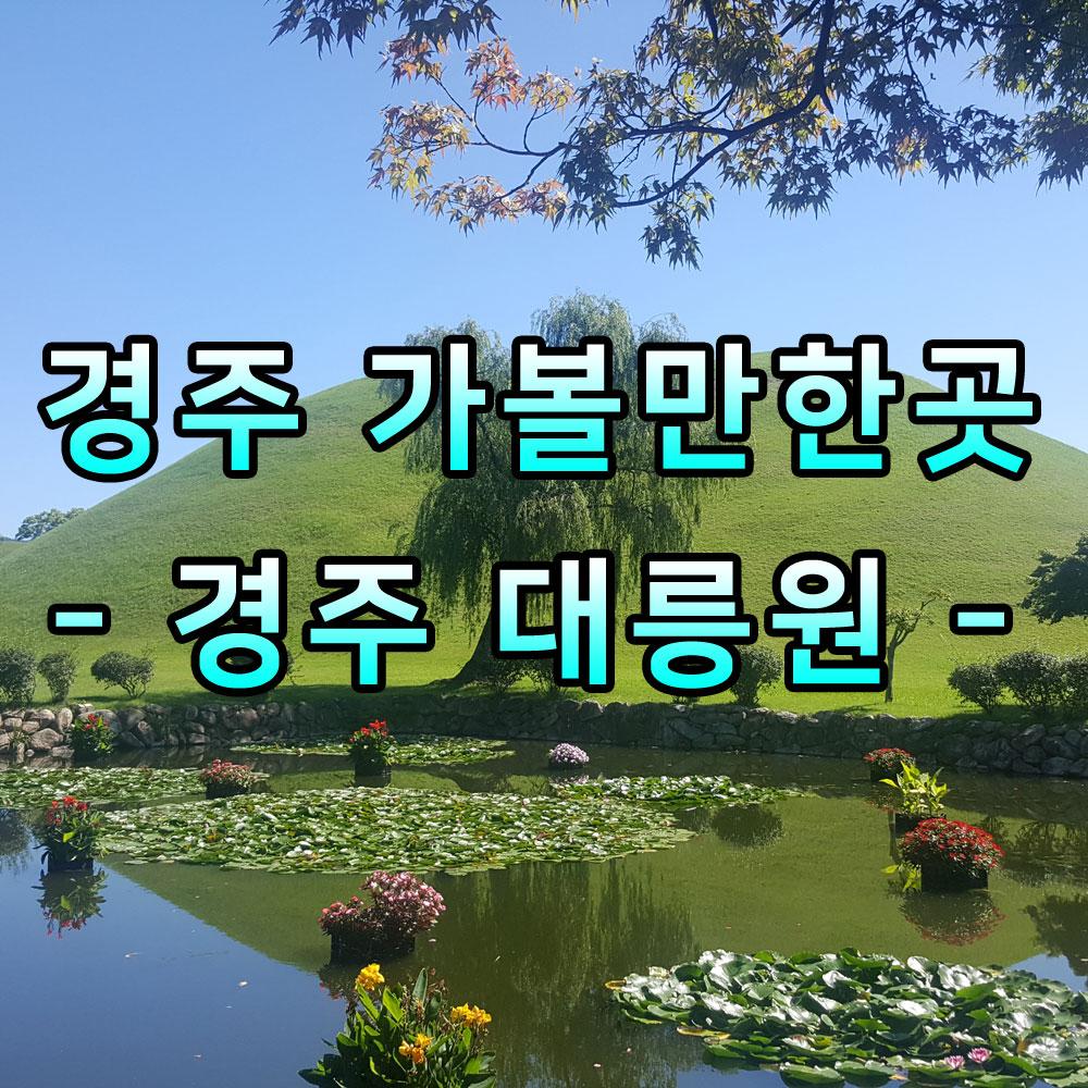 경주대릉원