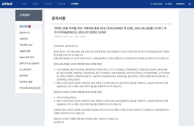 상장폐지가 결정된 김치코인 들에 대한 업비트 공지사항