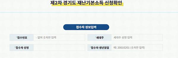 경기도 2차 재난지원금 신청 홈페이지 관련 이미지육
