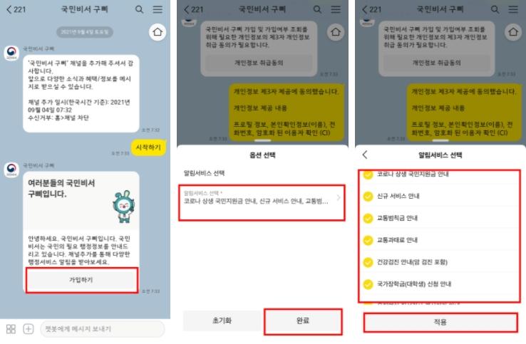 국민비서 구삐 홈페이지의 알림서비스 신청하기 3