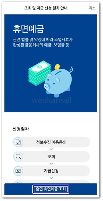 서민금융진흥원 휴면예금통합조회