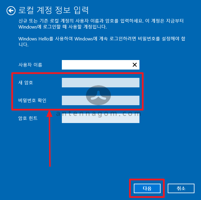 윈도우10 자동로그인 간단하게 설정하는 방법