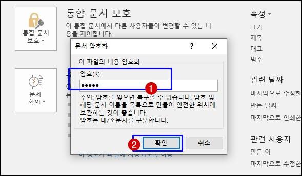 엑셀 비밀번호 입력