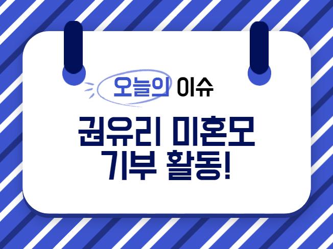 소녀시대 권유리 기부