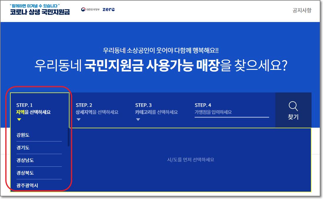 국민지원금사용처 홈페이지