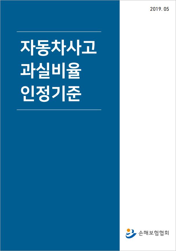 과실비율 인정기준 표지