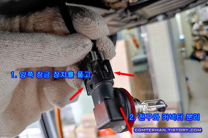 H8 커넥터 분리 방법