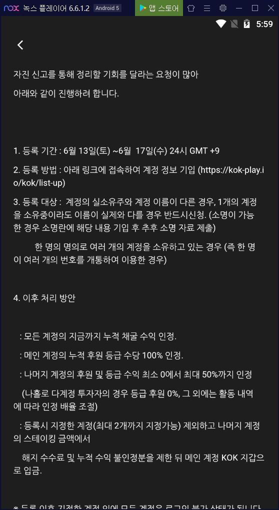 콕플레이(KOK-PLAY) 메뉴얼 5편 – VIP 계정插图3
