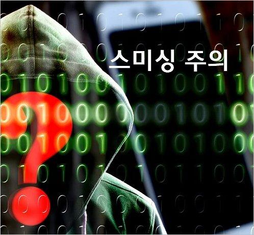 한국소비자원 사칭 스미싱 문자