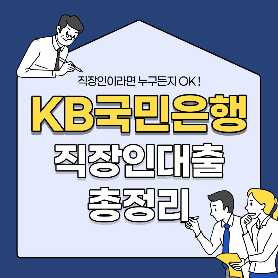 KB국민은행 직장인대출