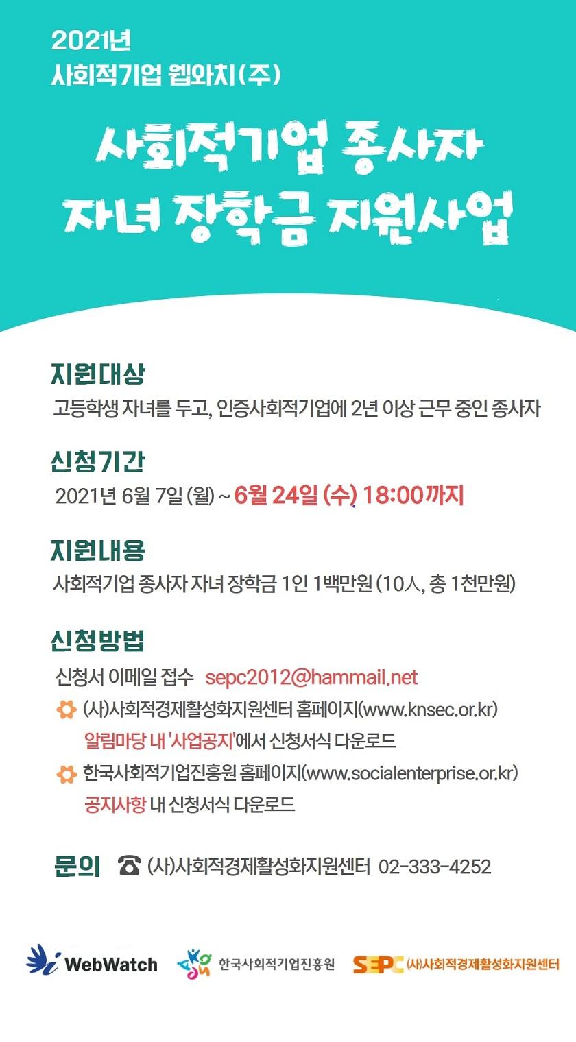 [안내] 한국사회적기업진흥원 | 2021년 사회적기업 종사자 자녀 장학금 지원사업 공모 (~6.24)