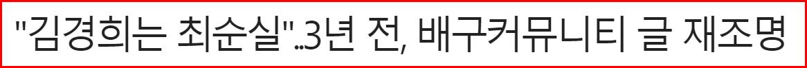 배구선수 이재영 이다영 쌍둥이자매 학폭 논란 총정리(+원본글 내용 현재상황 김경희)