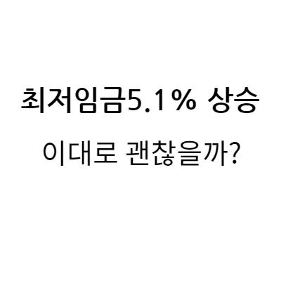 2022년-최저임금-5.1%상승