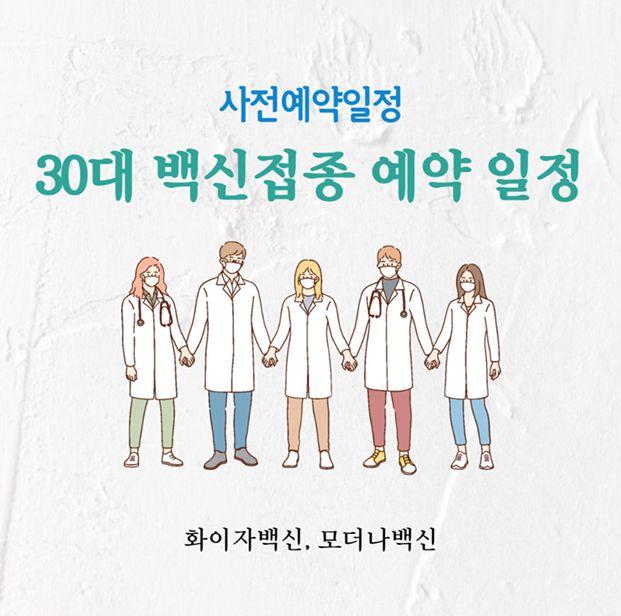 20대 백신접종 예약