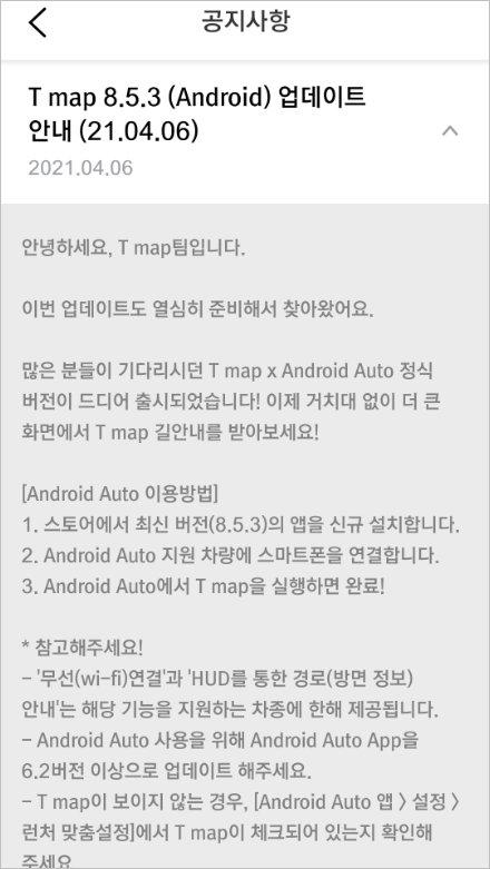 티맵 Tmap 8.5.3 android Auto 출시3