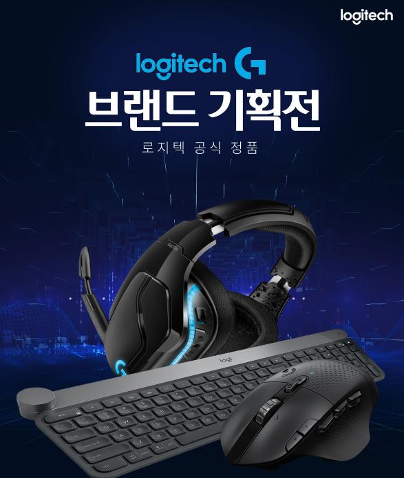 [링켓] 로지텍 브랜드 기획전