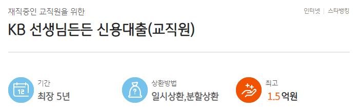 kb국민은행 교직원대출 추천