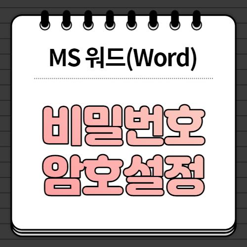 ms-word-암호-비밀번호-설정