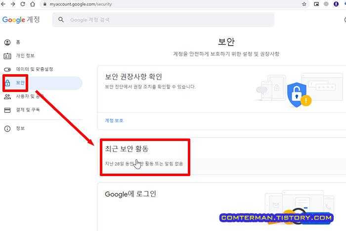구글 계정 최근 보안 활동
