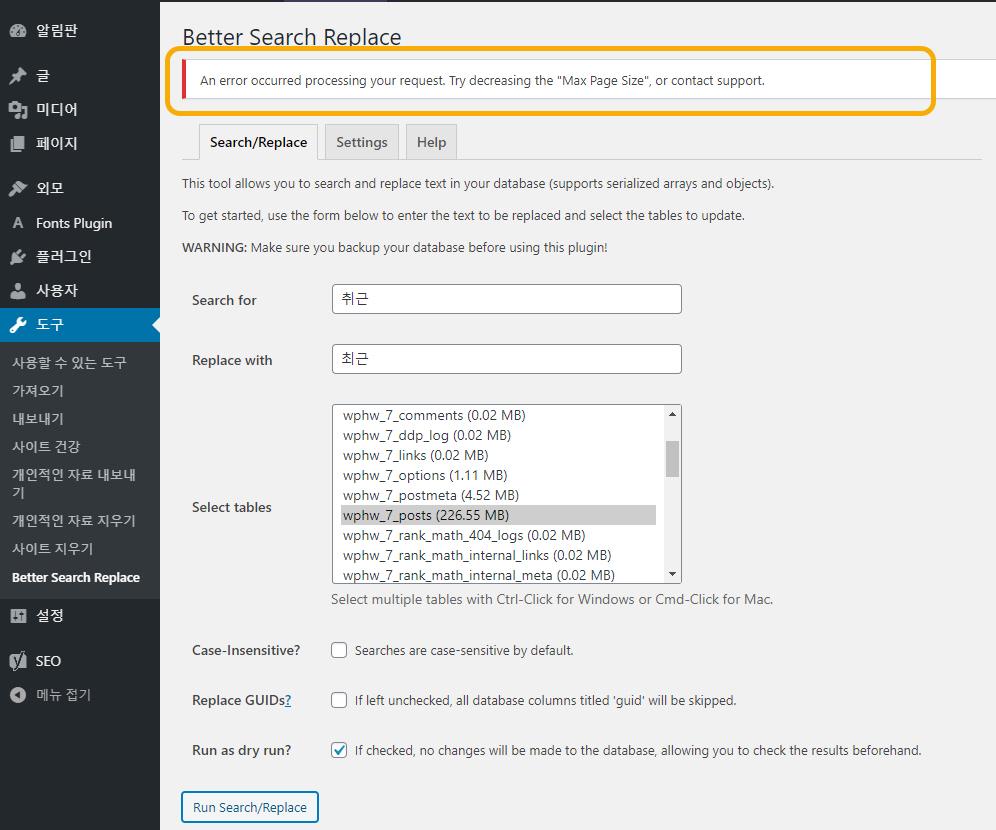 워드프레스 Better Search Replace: Max Page Size 오류가 발생하는 경우