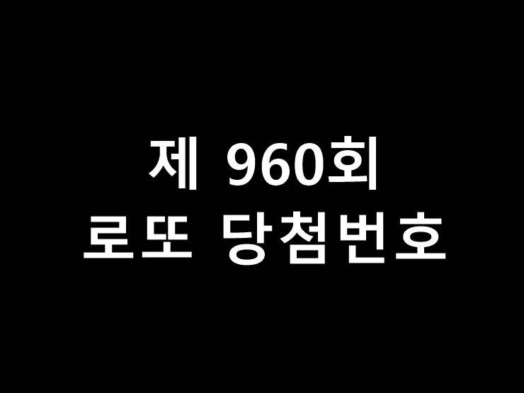 960회 로또 당첨번호