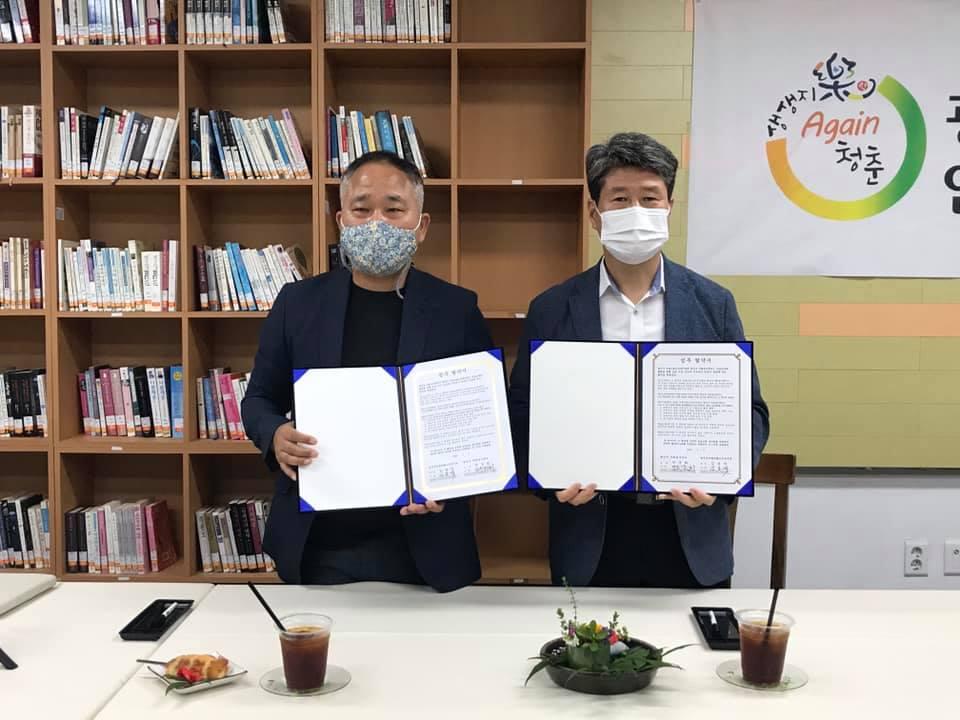 광산구자원봉사센터-더불어락광산구노인복지관 업무협약