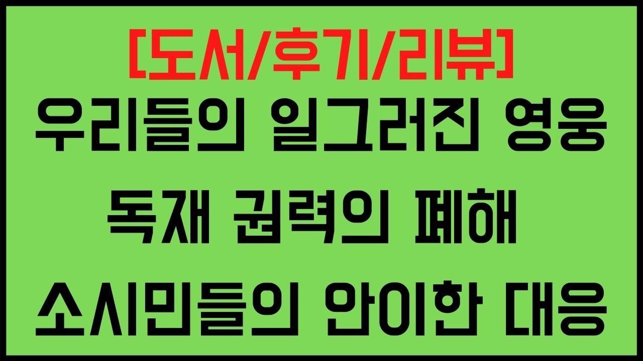 우리들의 일그러진 영웅 독재 권력의 폐해 소시민들의 안이한 대응