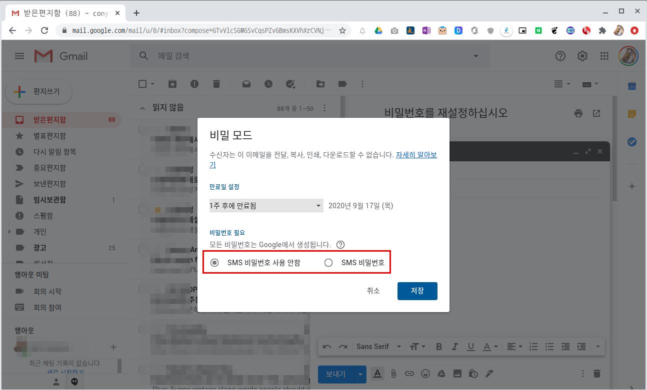 지메일 에서 보안메일을 보내는 방법