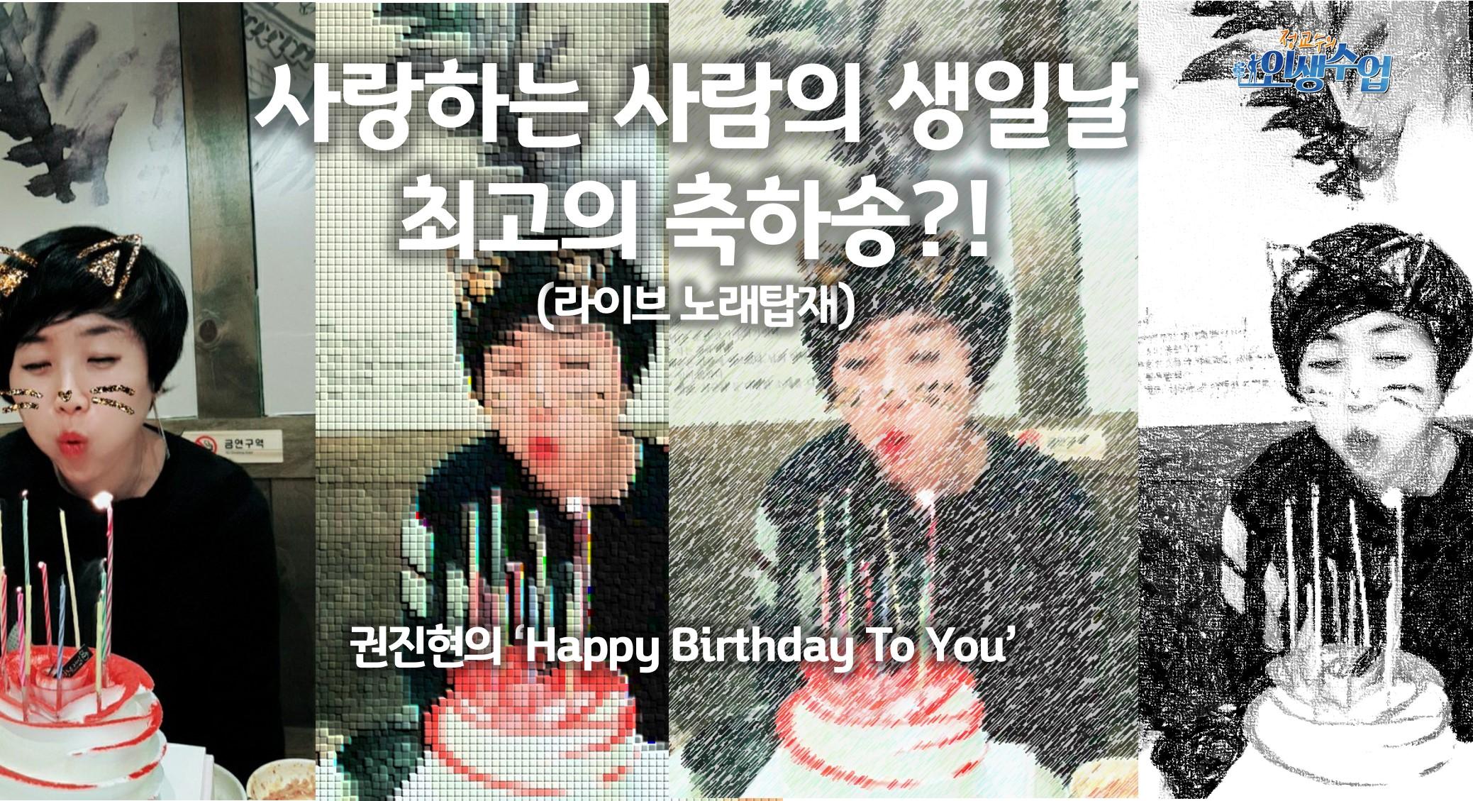 사랑하는 사람의 생일날 최고의 축하송 권진현의 'Happy Birthday To You'