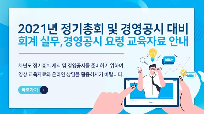 [안내] 한국사회적기업진흥원 | 2021년 정기총회 및 경영공시 준비를 위한 온라인 교육자료