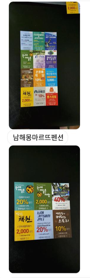 남해 몽마르뜨펜션_2