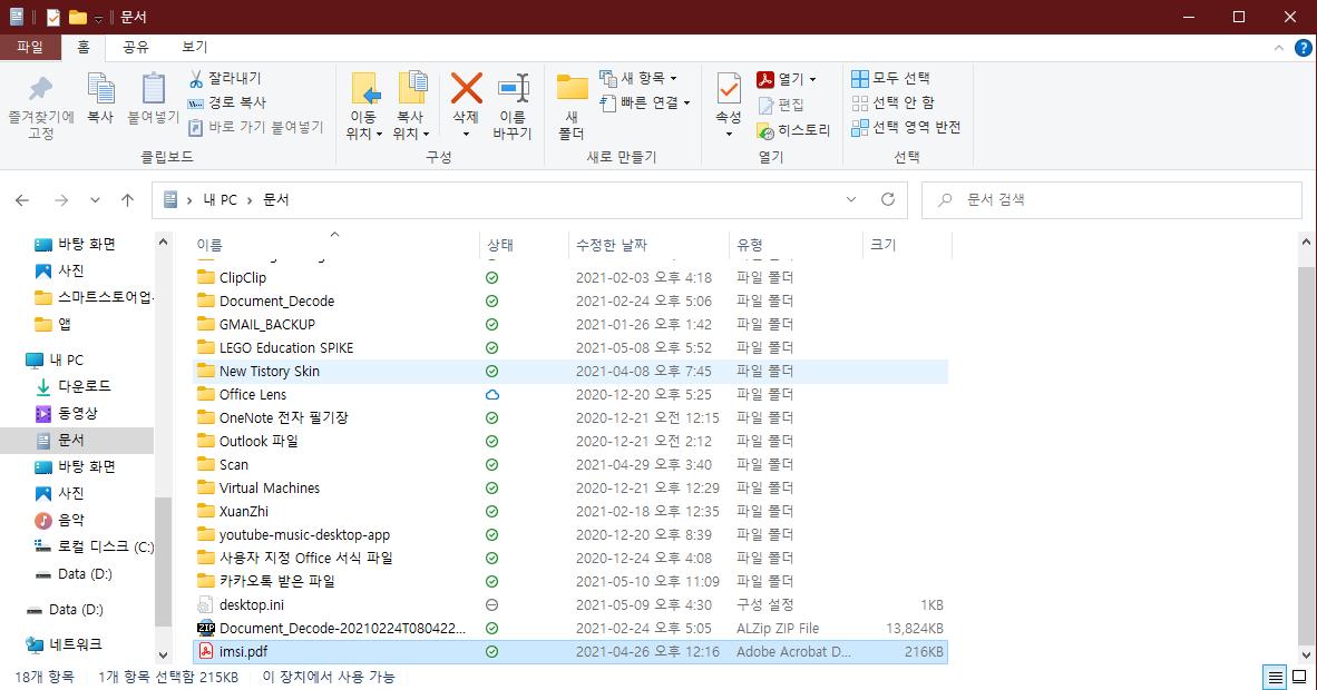 지메일 파일 첨부 쉽게 하는 방법 사진2