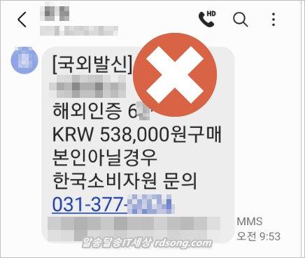 한국소비자원 사칭 스미싱 문자 주의