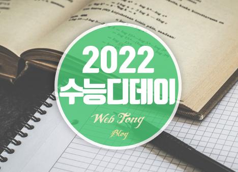 2022 수능 디데이
