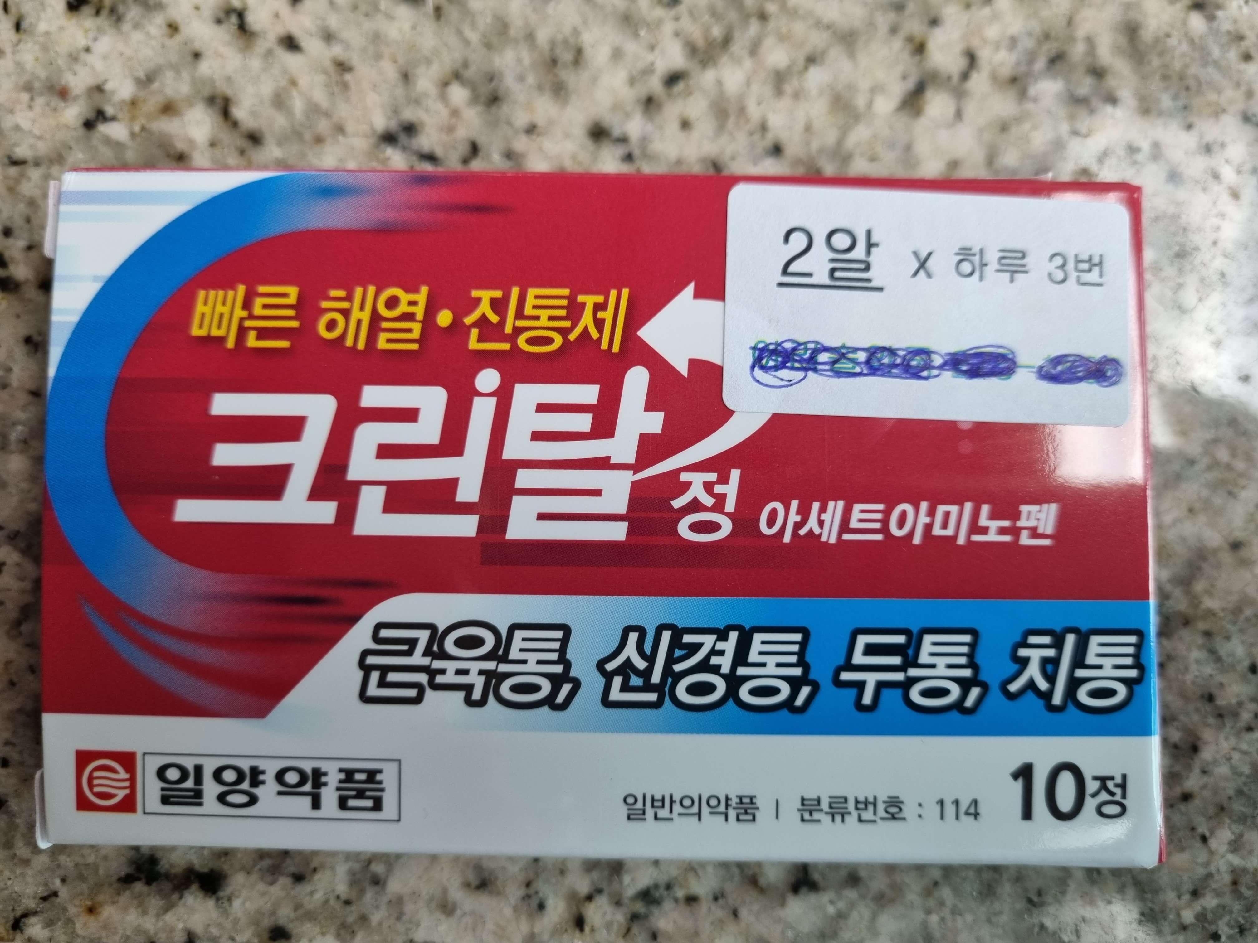 아세트아미노펜-약