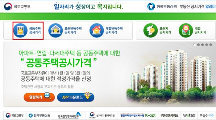 부동산-공시가격-알리미-사이트-캡쳐화면