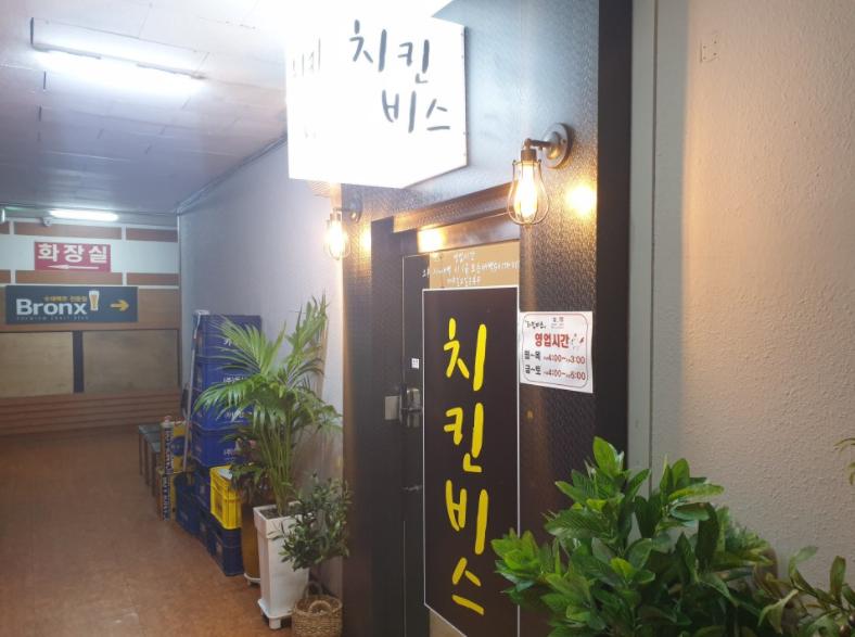 안산 맛집 안산시 고잔동 중앙동 치킨비스 숯불양념치킨 지코바 볼케이노