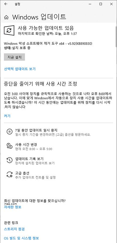 윈도우10_레지스트_업데이트