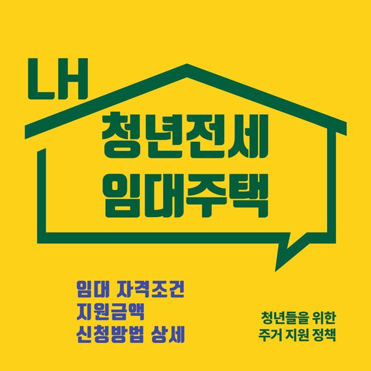 LH 청년전세임대주택