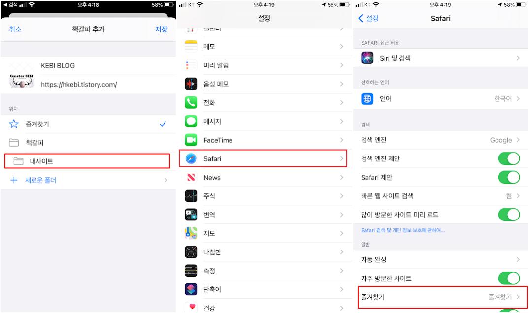 아이폰 새로운탭 변경 방법 사진3