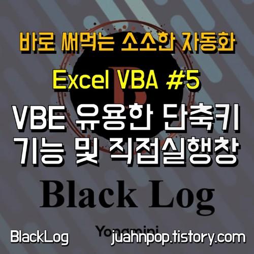 Excel VBA 에디터 유용한 사용법