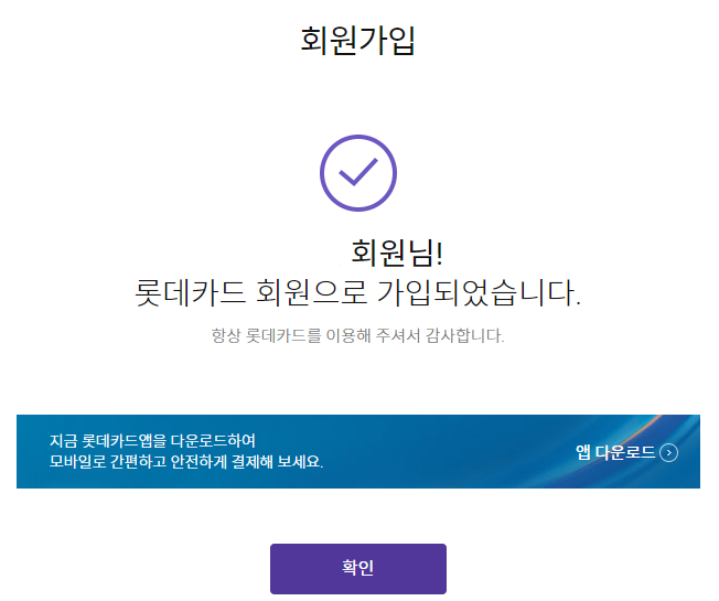 롯데카드 회원가입 완료