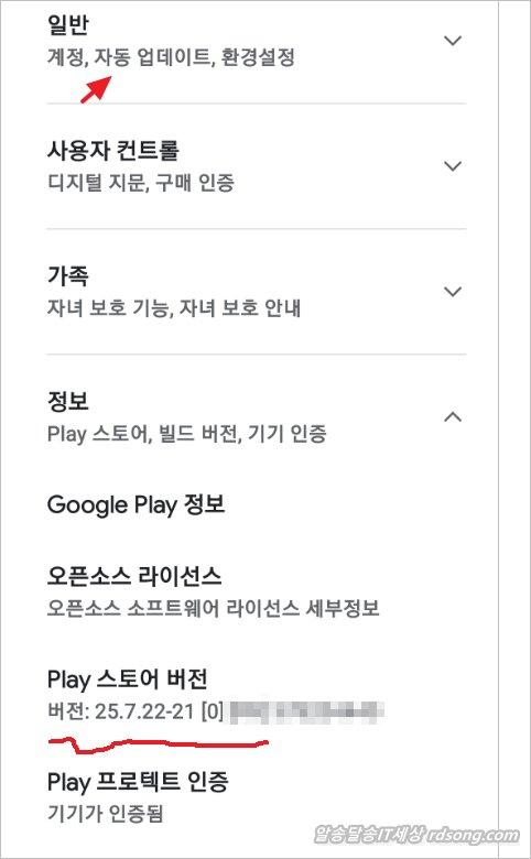 구글 플레이 스토어 앱 버전 25.7.22-21 업데이트 라이브러리