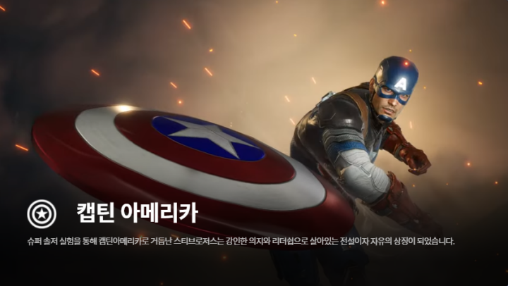 캡틴 아메리카