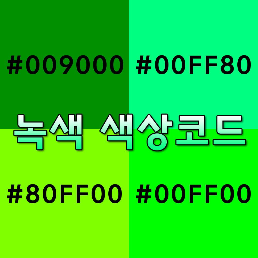 녹색색상코드