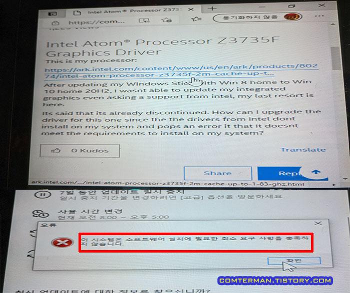 인텔 Z3735F 드라이버 설치 오류