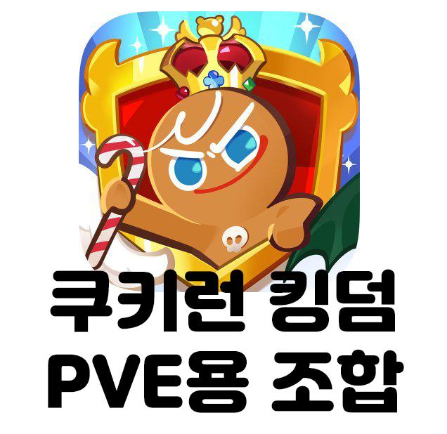 쿠키런 킹덤 조합, PVE용 쿠키 조합 추천