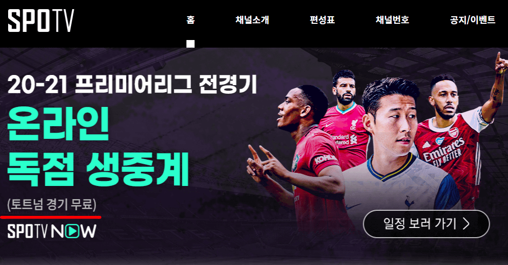 스포티비 토트넘 전경기 무료 중계