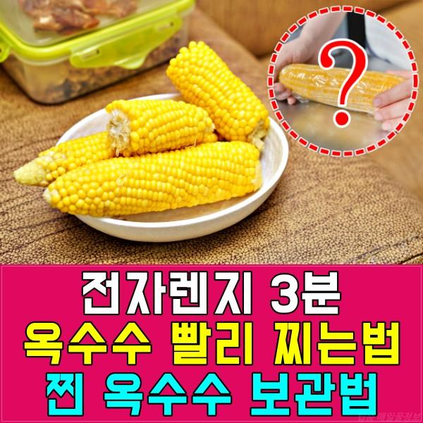 전자렌지 옥수수 찌는 방법, 옥수수 삶는 방법, 옥수수 찌는 시간, 옥수수 보관법 효능, 팁줌 매일꿀정보